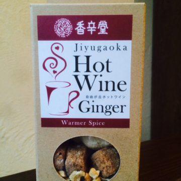 Jiyugaoka hot wine Ginger